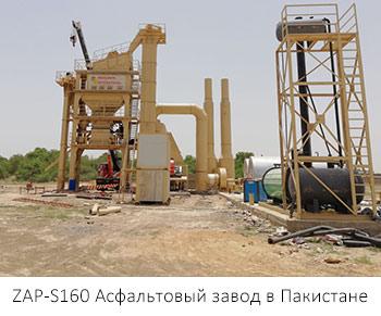 асфальтосмесительная установка 9